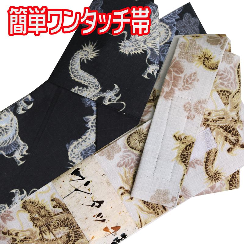 白竜の浴衣帯,161-obi