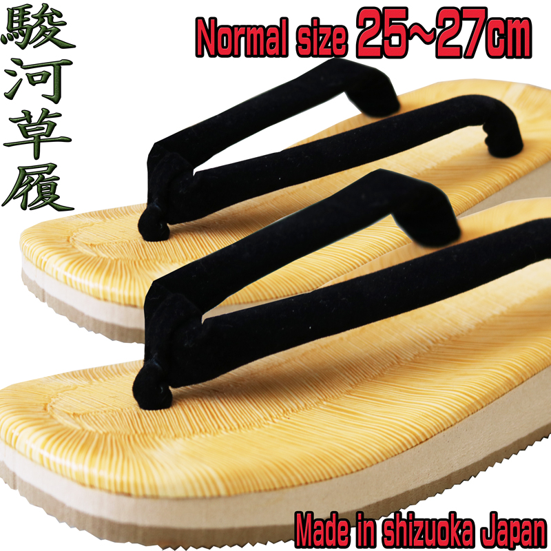 501-3,標準サイズの駿河草履