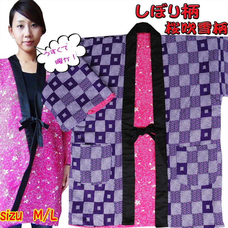 112-1800-1,Women's Hanten, Reversible Hanten, Sakura Fubuki Pattern