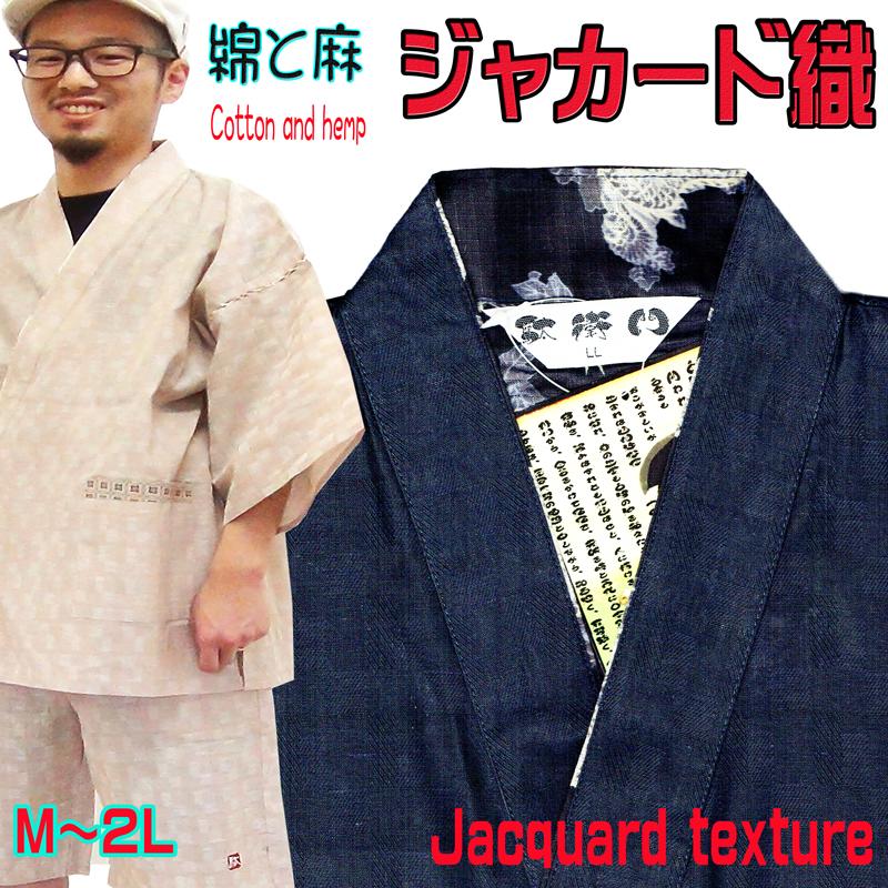 131-1803,ジャガード織甚平