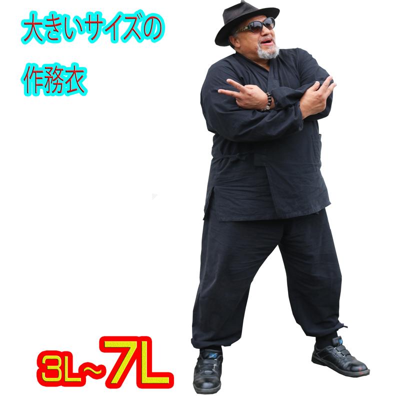 大きいサイズの作務衣
