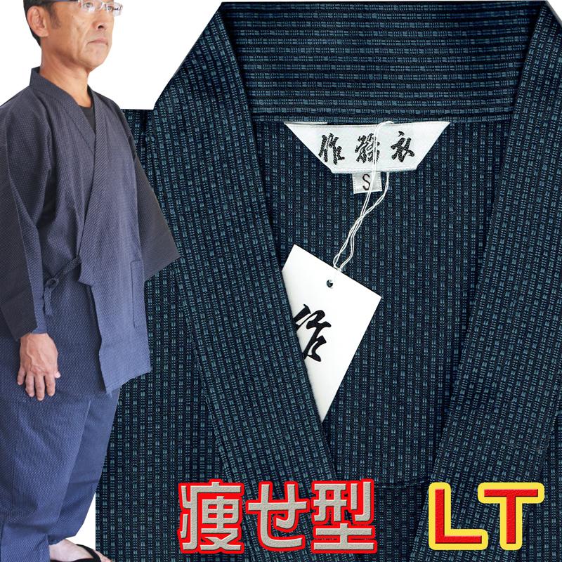 痩せ型LT向け作務衣