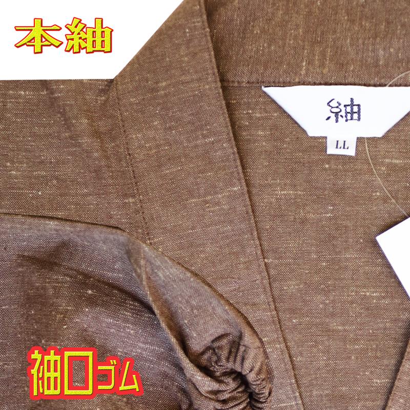 本紬織の作務衣の写真