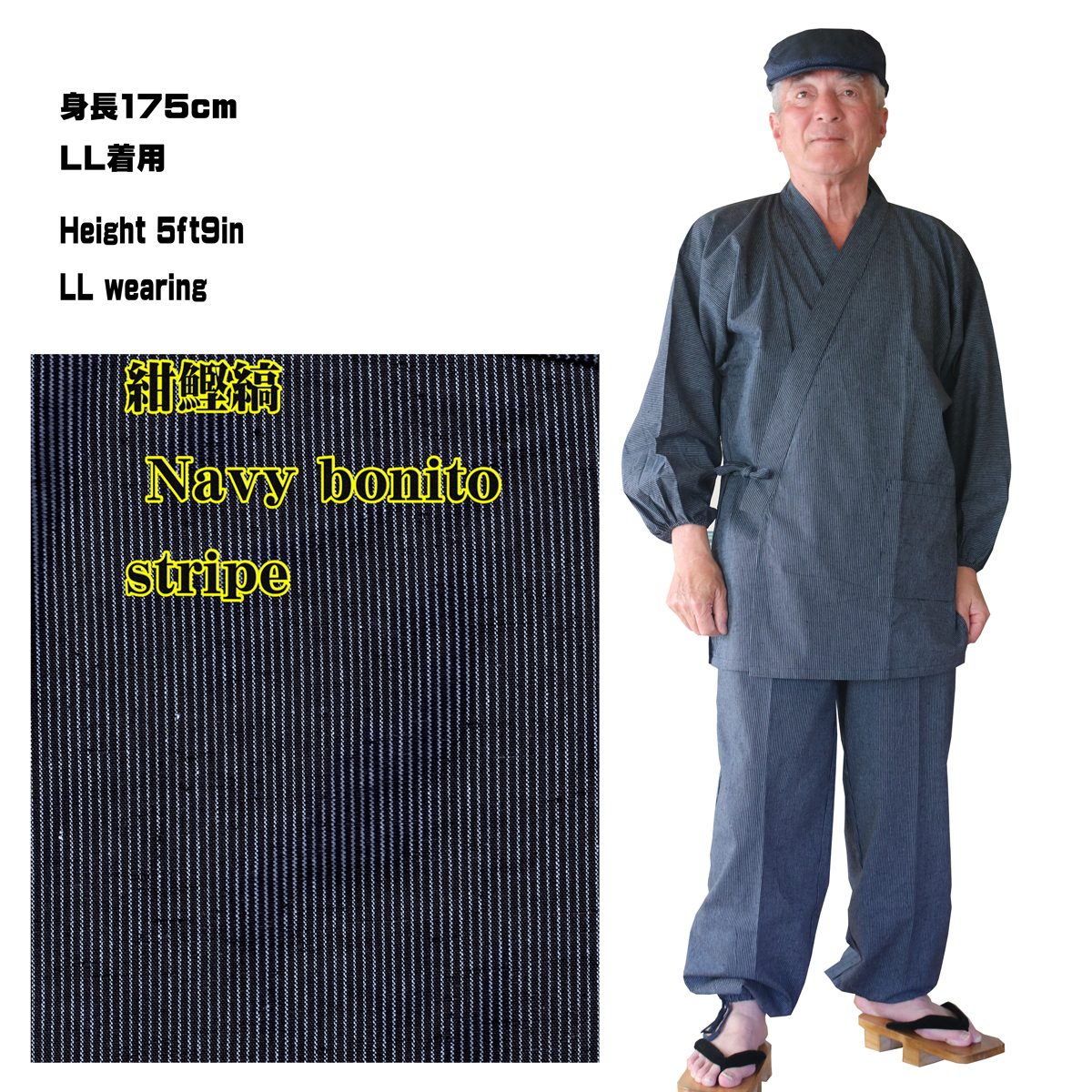 紺鰹縞の作務衣です