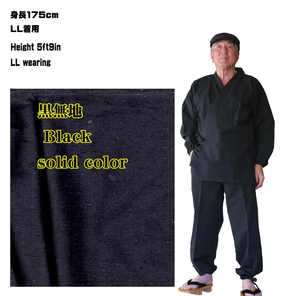 黒の作務衣です