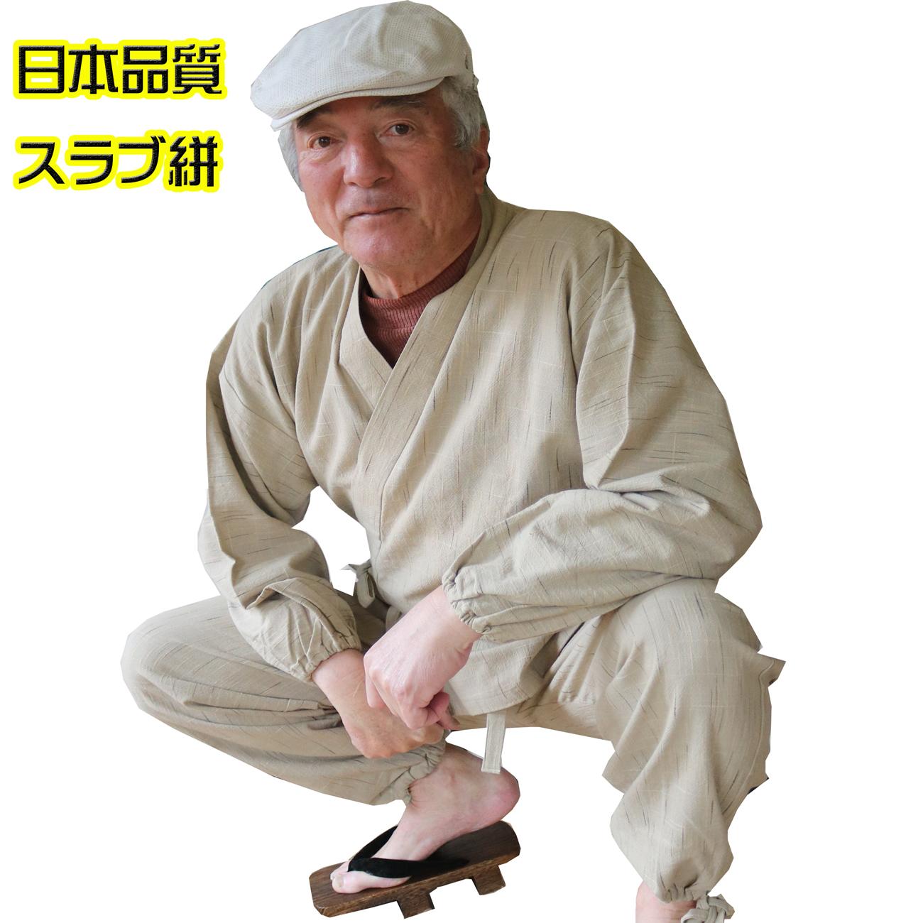 スラブ絣の作務衣