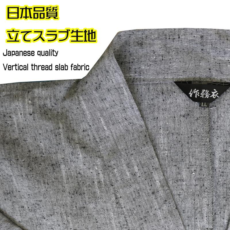 縦スラブの作務衣