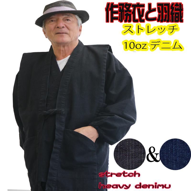 羽織セット