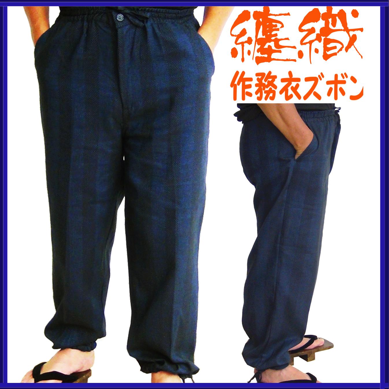 まとい織の作務衣ズボン