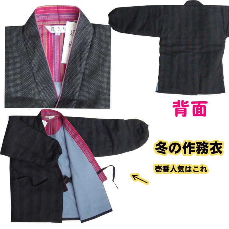 冬の作務衣