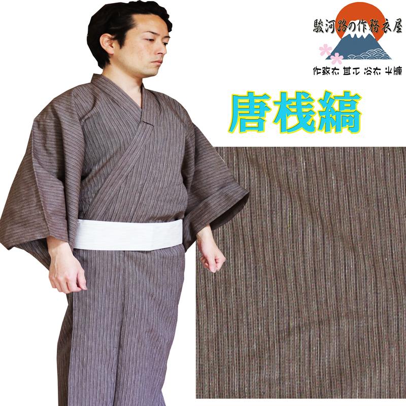 江戸の世に生まれた、唐桟縞浴衣、161-1300